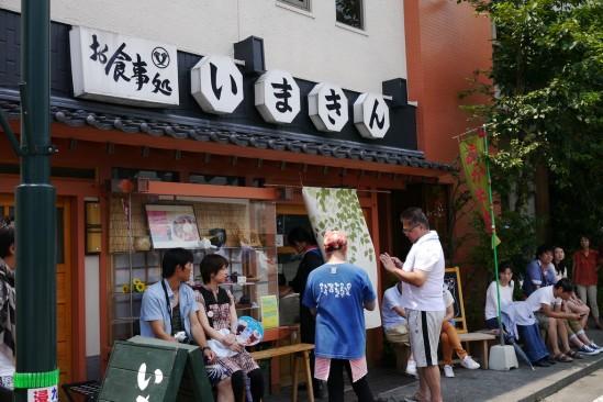いまきん食堂 (12)