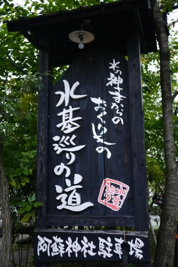 阿蘇の水基巡りの道
