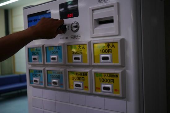 阿蘇市一の宮温泉センターの券売機