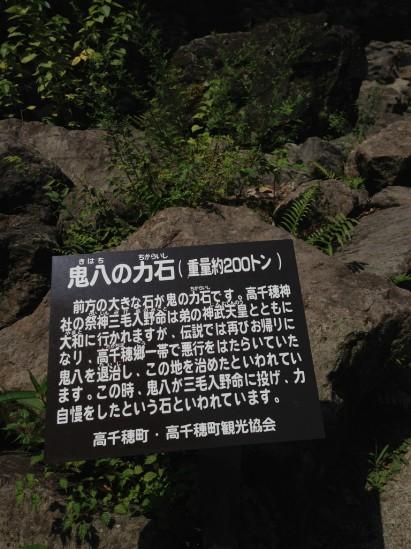 高千穂峡 (37)