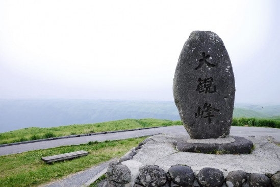 大観峰 (27)