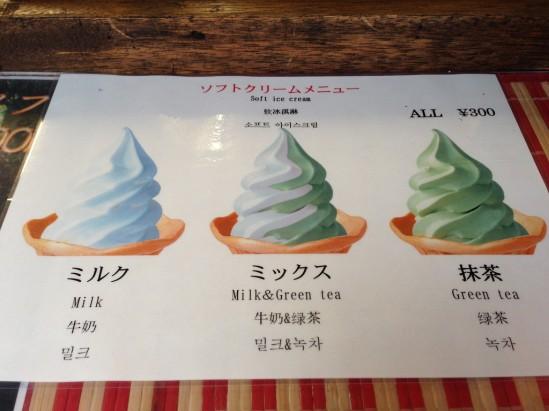 高千穂のソフトクリームメニュー