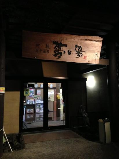阿蘇 坊中温泉 夢の湯