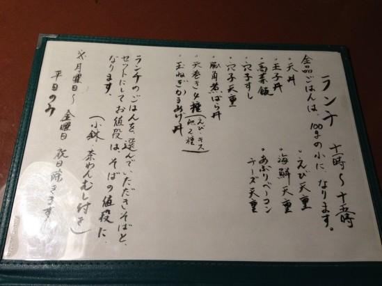 馬方そば 大地のさら (5)