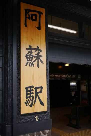 九州旅客鉄道(JR九州)豊肥本線 阿蘇駅の看板