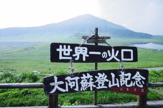 阿蘇 草千里 (9)