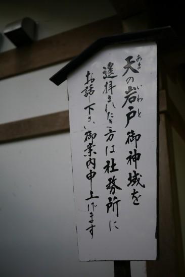 天岩戸神社と天安河原 (16)
