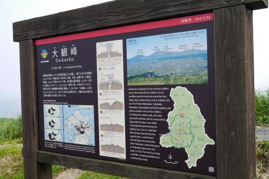 大観峰 (14)