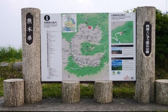 大観峰 (15)