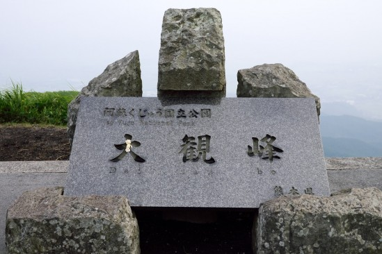 大観峰 (19)