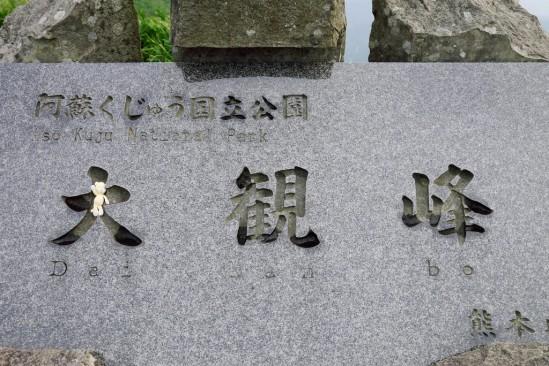 大観峰 (20)