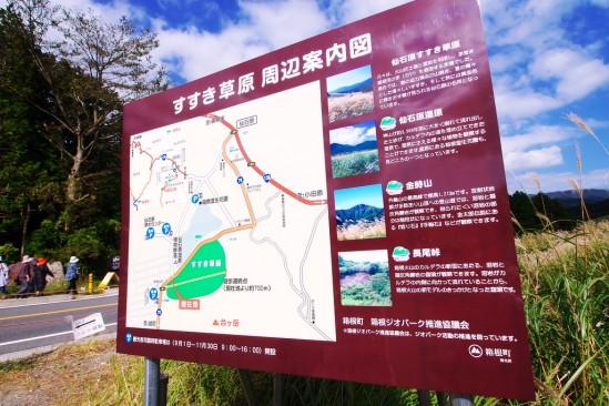 仙石原ススキ草原の案内図