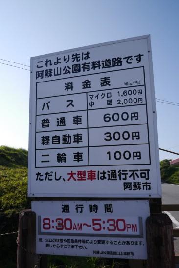 阿蘇の火口 (3)