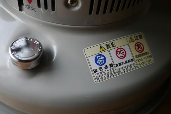 対流型の石油ストーブ TOYOTOMI RB-25D(W) の給油口