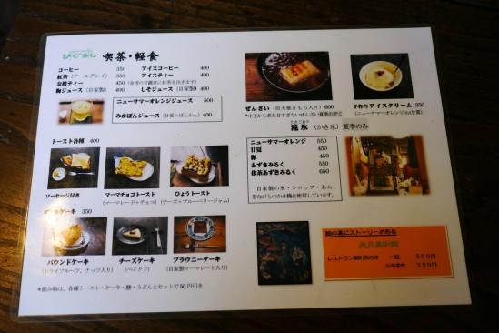 河津七滝の隠れ家レストラン ひぐらしのメニュー