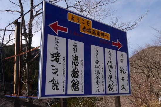 混浴の赤城温泉「湯之沢館」 (2)