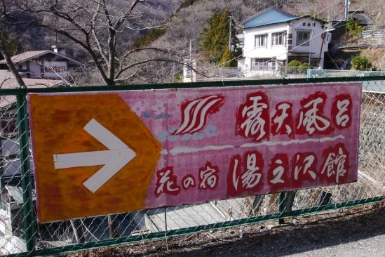 混浴の赤城温泉「湯之沢館」 (4)