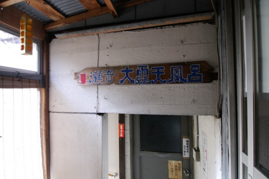 混浴の赤城温泉「湯之沢館」 (30)