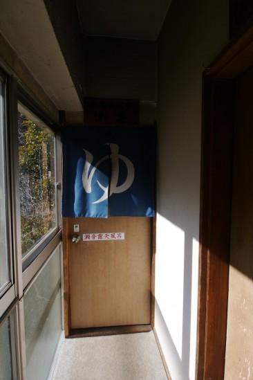 混浴の赤城温泉「湯之沢館」 (32)