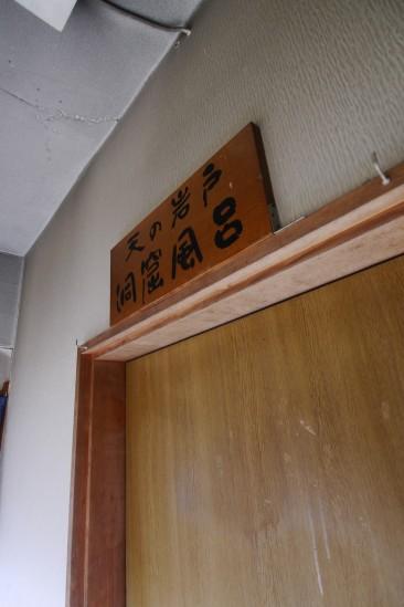 混浴の赤城温泉「湯之沢館」 (33)