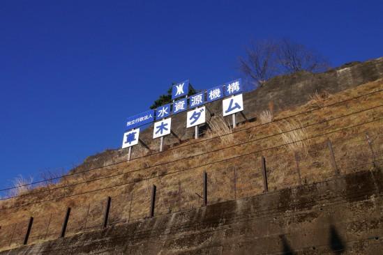 群馬県の草木ダム (11)