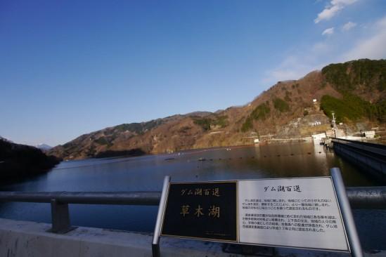 群馬県の草木ダム (12)