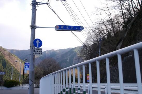 群馬県の草木ダム (14)