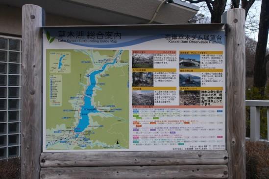 群馬県の草木ダム (15)
