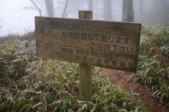 蛭ヶ岳 登山 (69)