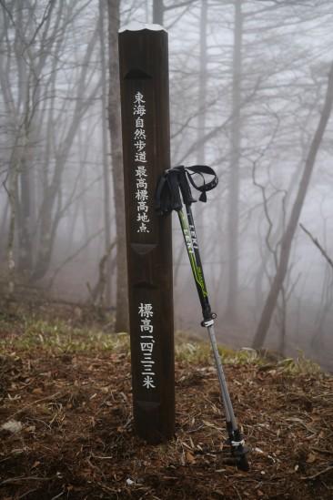 東海自然歩道 最高標高地点