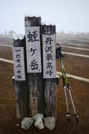丹沢最高峰 蛭ヶ岳 1672.7m