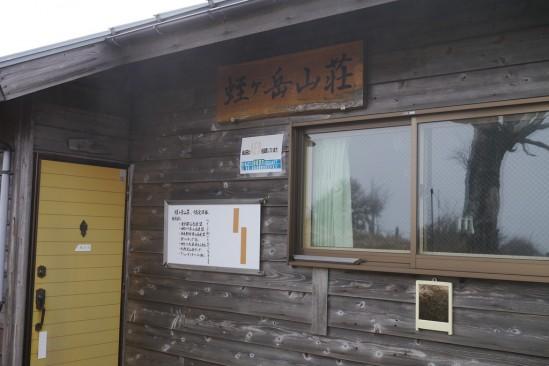 蛭ヶ岳 登山 (106)
