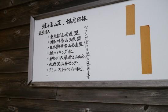 蛭ヶ岳 登山 (109)