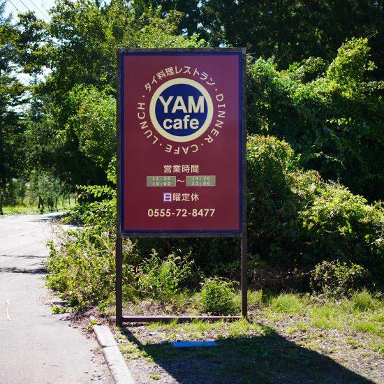 YAMcafeの看板